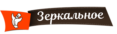Кафе Зеркальное
